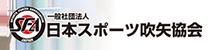 日本スポーツ吹矢協会