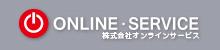 株式会社オンラインサービス